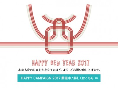 ハッピーキャンペーン2017
